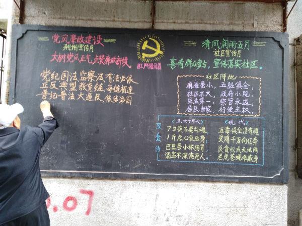 胜利街道红门路社区老党员义务办《监察法》学习宣传黑板报,通过自创
